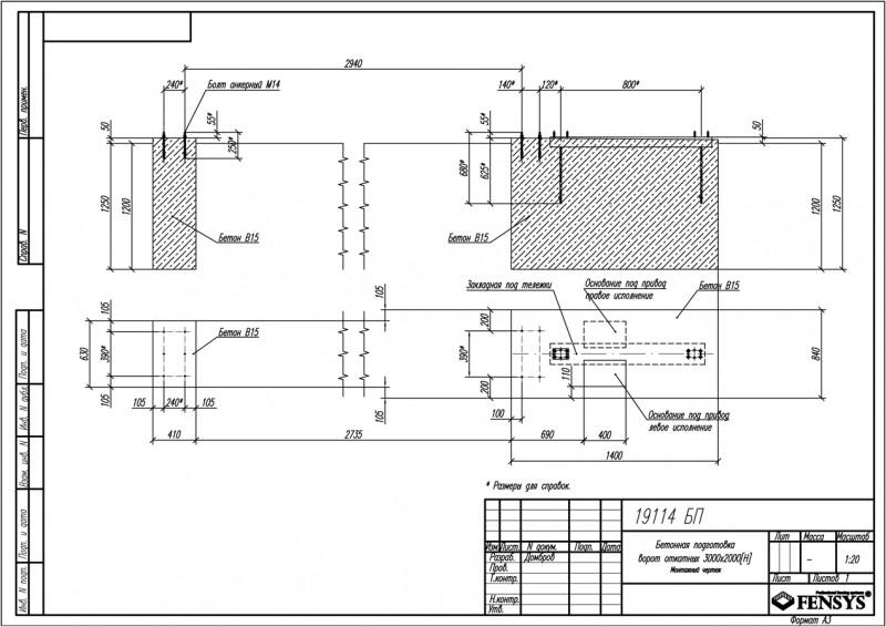 фундамент для раздвижных ворот чертеж